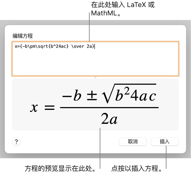 """""""编辑方程""""对话框,显示""""编辑方程""""栏中使用 LaTeX 所写的二次公式,且下方显示公式的预览。"""