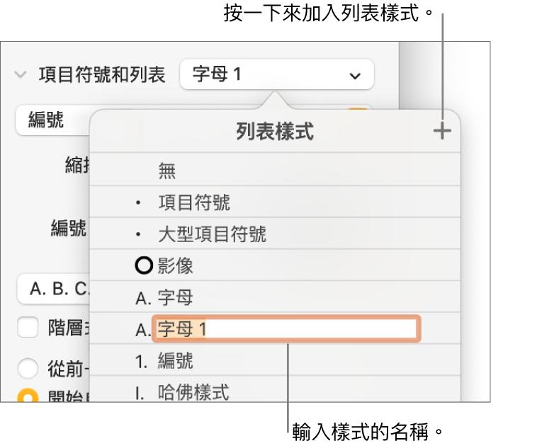 右上角「加入」按鈕顯示「列表樣式」彈出式選單,且已選取暫存區樣式名稱的文字。