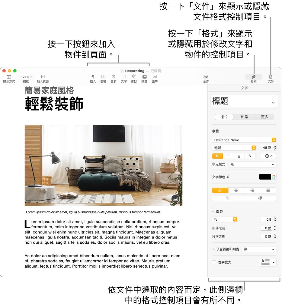 Pages 視窗,工具列中含有加入物件的按鈕,並打開側邊欄。