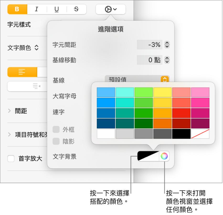 用於選擇文字背景顏色的控制項目。