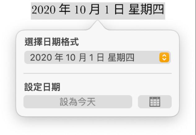 「日期與時間」控制項目,顯示日期格式的彈出式選單和「設為今天」按鈕。