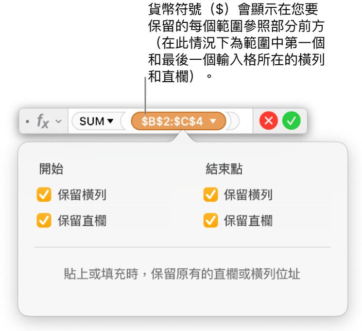 已保留橫列和直欄參照的公式編輯器。