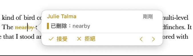 已刪除的文字且有打開的註解,以及「接受」、「拒絕」和導覽箭頭。追蹤更動會顯示作者姓名和日期。