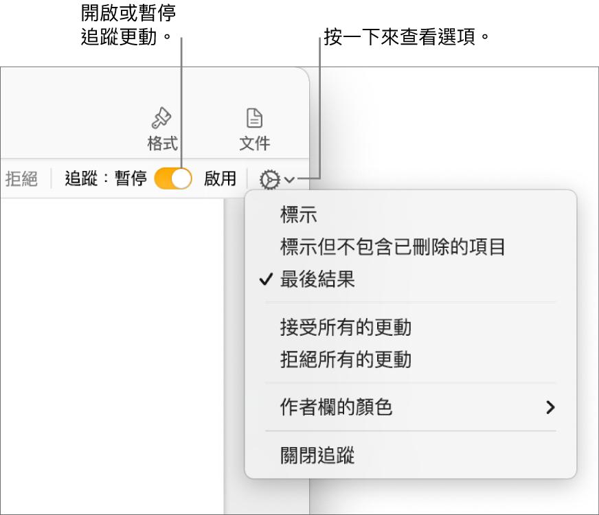 追蹤選項選單,顯示底部的「關閉追蹤」,說明文字指向「開啟追蹤」和「暫停」按鈕。