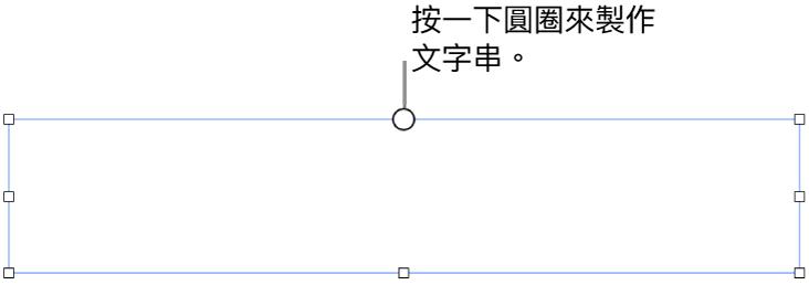 有一個空白文字框,白圓圈位於頂端且調整大小控點位於邊角、側邊和底部。
