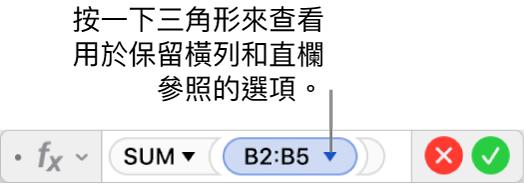 顯示如何保留範圍參照之橫列與直欄的公式編輯器。