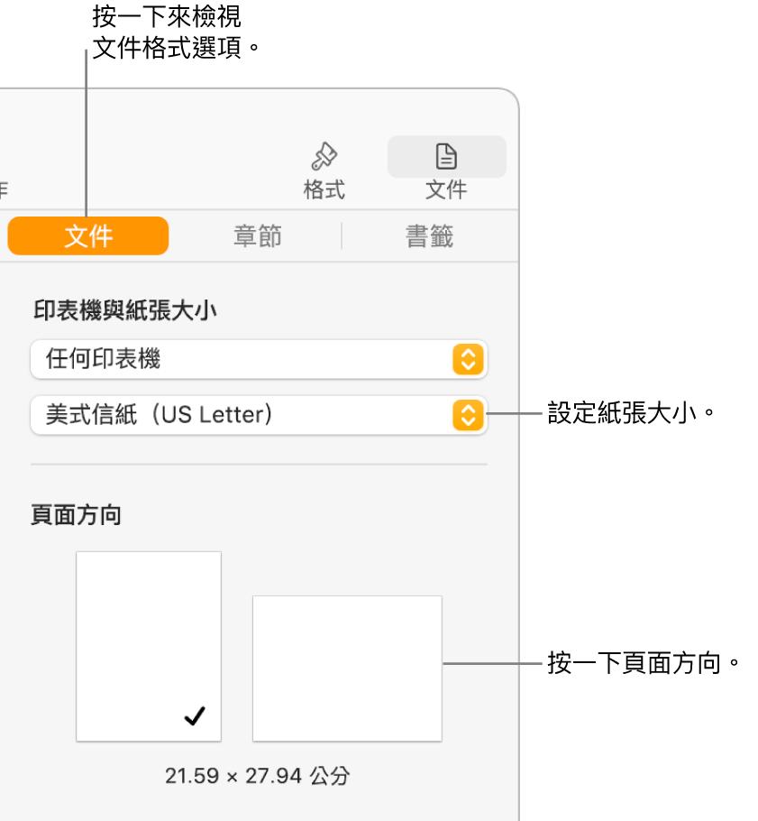 帶有「文件」標籤頁在所選側邊欄最上方的「文件」側邊欄。側邊欄中為設定紙張大小和直向與橫向頁面方向按鈕的彈出式選單。
