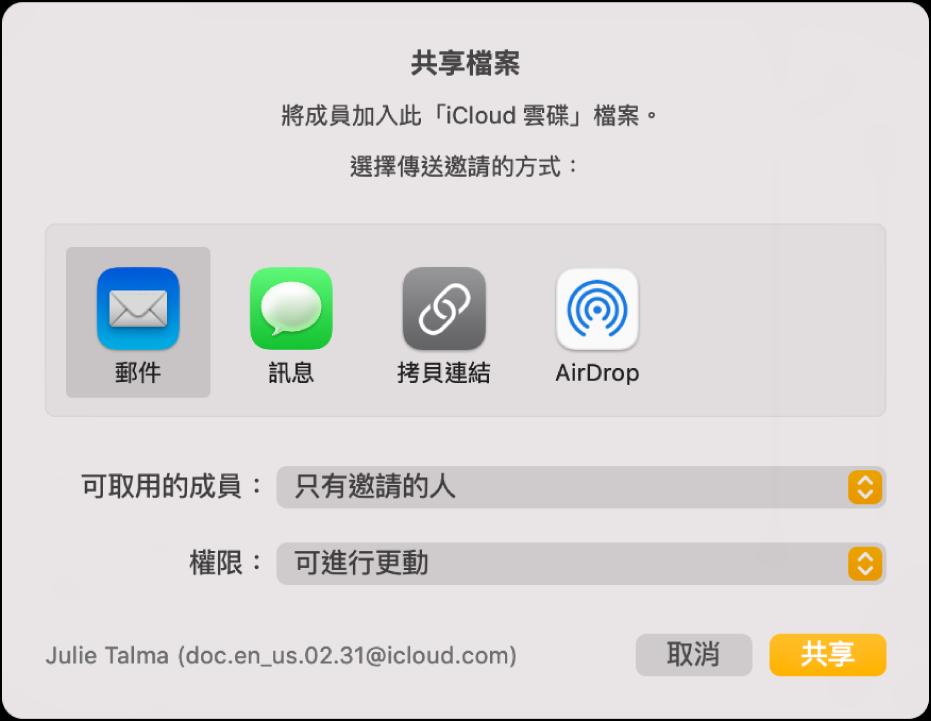 合作設定視窗底部帶有「共享」按鈕。