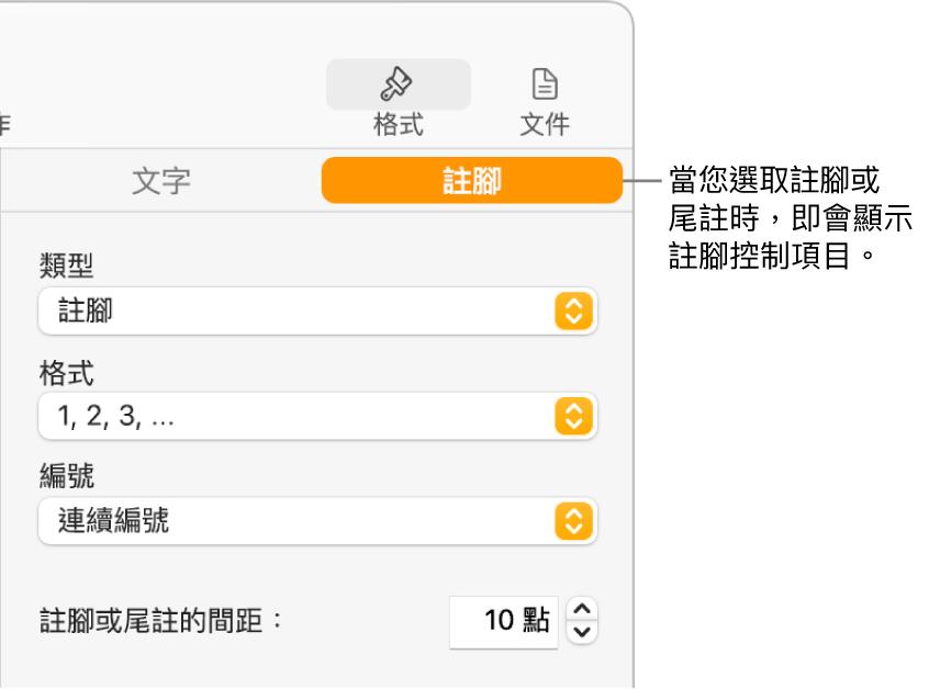 「註腳」面板,顯示「類型」、「格式」、「編號」的彈出式選單,以及註解間的空間。