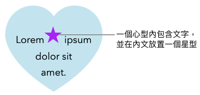一個星星形狀在愛心形狀中隨文字內嵌。