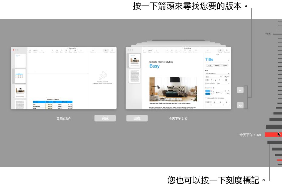 版本時間列在左側顯示目前的文件;在右側顯示最近的版本。