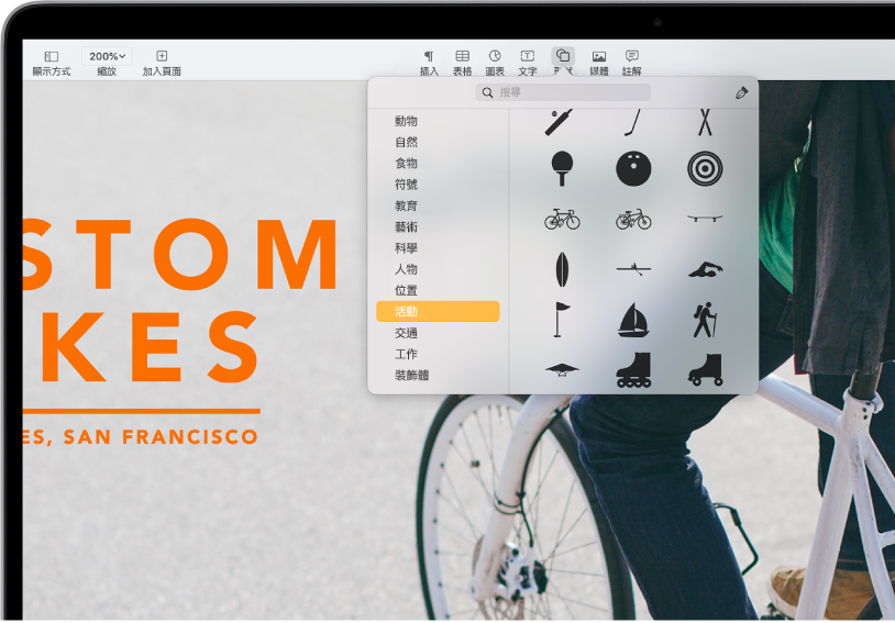 具備加入表格、圖表、文字框、形狀和媒體按鈕的工具列。選取形狀,且左側側邊欄中選取了「活動」類別,右邊是形狀。