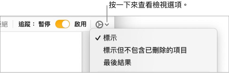 複查選項選單顯示「標示」、「標示但不包含已刪除的項目」和「最後結果」。