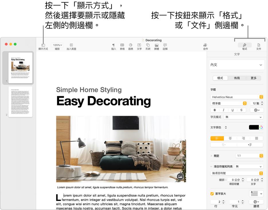 Pages 視窗,說明文字指向「顯示方式」選單按鈕和工具列中的「格式」與「文件」按鈕。側邊欄在左側和右側開啟。
