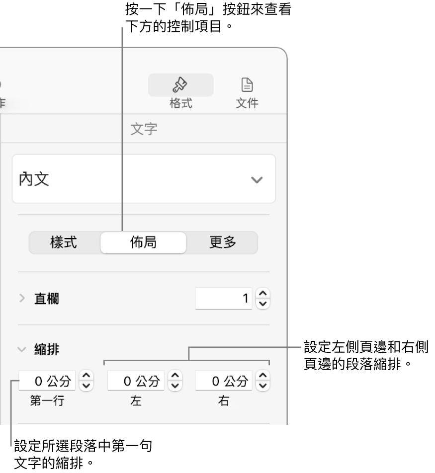 「格式」側邊欄「佈局」區域的設定首行縮排控制項目。