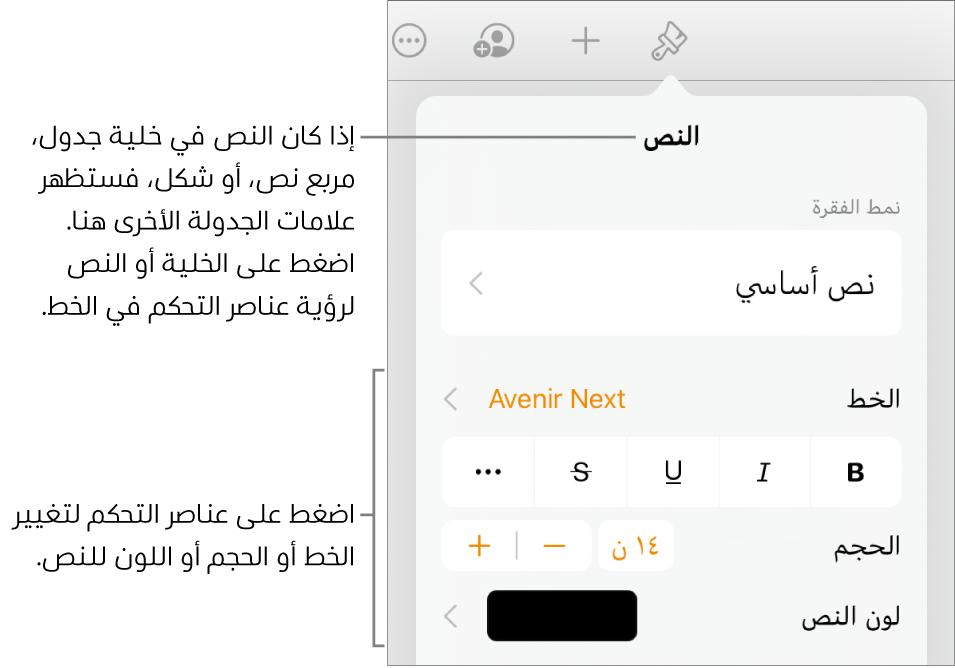 عناصر التحكم في النص في قائمة التنسيق لإعداد أنماط الأحرف والفقرات، والخط، والحجم، واللون.