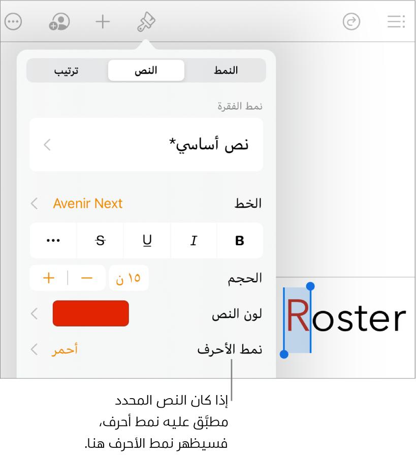 عناصر التحكم في تنسيق النص ويظهر نمط الأحرف أسفل عناصر التحكم في لون النص.