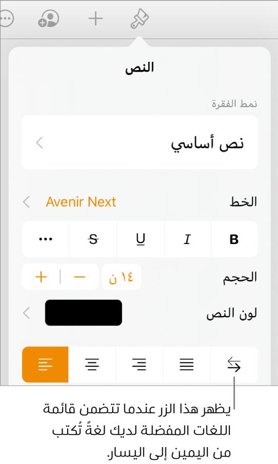 عناصر التحكم في النص في قائمة التنسيق مع وسيلة شرح تشير إلى الزر من اليمين إلى اليسار.