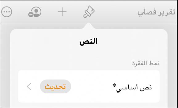 نمط فقرة النص مع علامة نجمية بجواره والزر تحديث على اليسار.