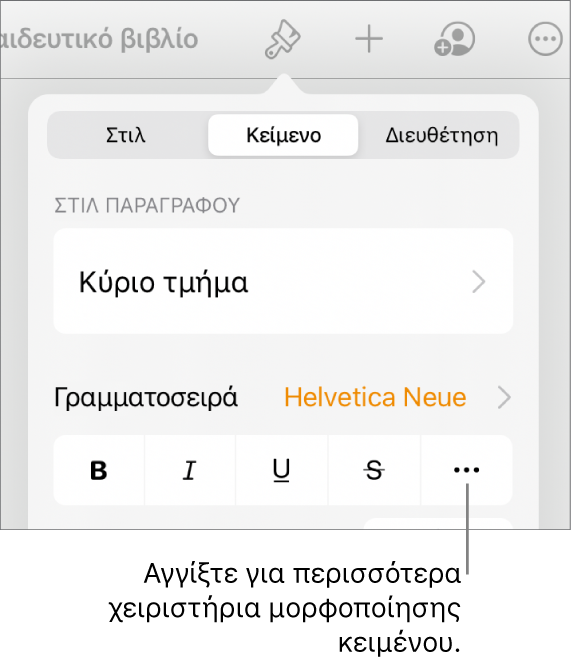 Η καρτέλα «Κείμενο» των χειριστηρίων «Μορφή», με μια επεξήγηση στο κουμπί «Περισσότερες επιλογές κειμένου».