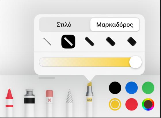 Το μενού του εργαλείου Έξυπνου σχολιασμού με κουμπιά στιλού και μαρκαδόρου, επιλογές πλάτους γραμμής και το ρυθμιστικό αδιαφάνειας.