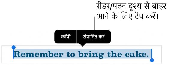 कोई वाक्य चुना हुआ है और ऊपर यह एक कॉन्टेक्स्चुअल मेनू है, कॉपी करें और संपादित करें बटन के साथ।