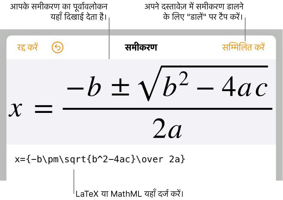 समीकरण संपादित करने का डायलॉग, जिसमें LaTeX कमांड का उपयोग करके लिखा गया द्विघाती सूत्र तथा उसके ऊपर उस सूत्र का एक प्रीव्यू दिखाई देता है।