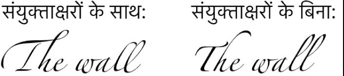 संयुक्ताक्षरों सहित और संयुक्ताक्षरों बिना के टेक्स्ट उदाहरण।
