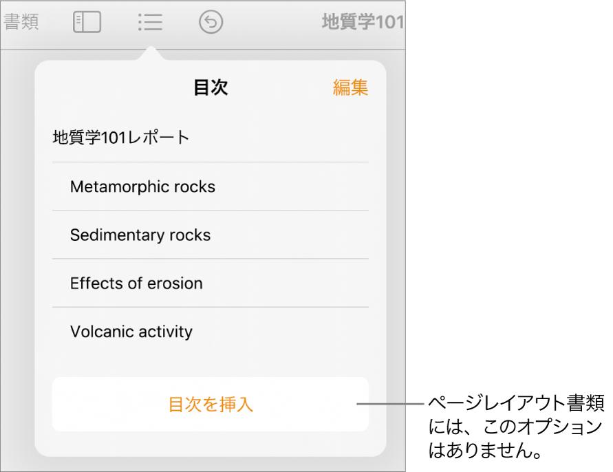 目次画面。右上隅に「編集」、目次のエントリー、下部に「目次を挿入」ボタンがあります。