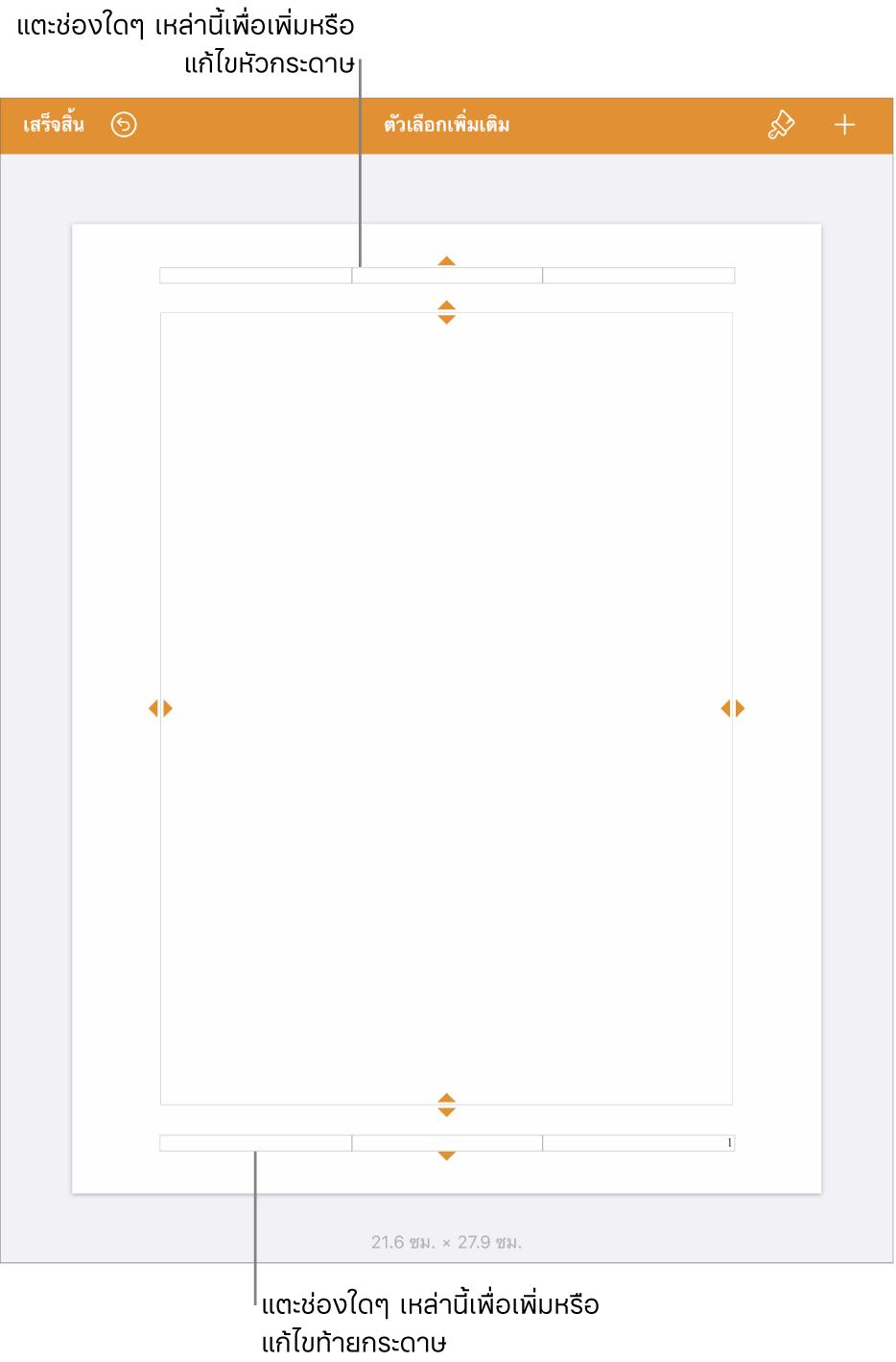 มุมมองตัวเลือกเพิ่มเติมที่มีสามช่องที่ด้านบนสุดของเอกสารสำหรับหัวกระดาษ และสามช่องที่ด้านล่างสุดสำหรับท้ายกระดาษ