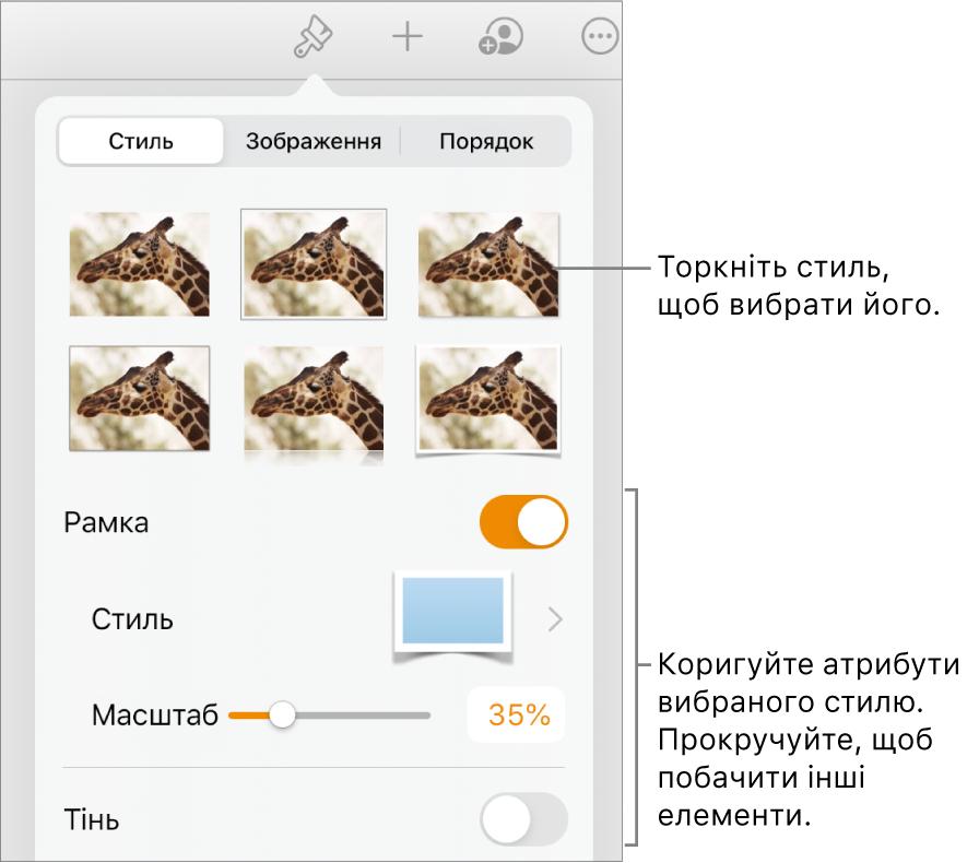 Вкладка «Стиль» в меню «Формат» зі стилями об'єктів вгорі та елементами керування для змінення меж, тіні, відбиття й непрозорості внизу.