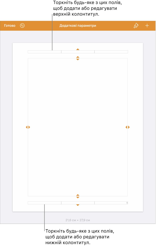 Перегляд «Додаткові параметри», три поля вгорі документа для верхнього колонтитула і три поля внизу для нижнього.