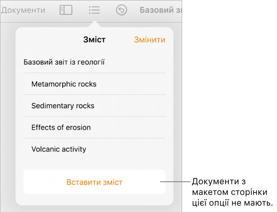 Перегляд змісту з кнопкою «Змінити» у верхньому правому кутку, елементи змісту і кнопка «Вставити зміст» внизу.