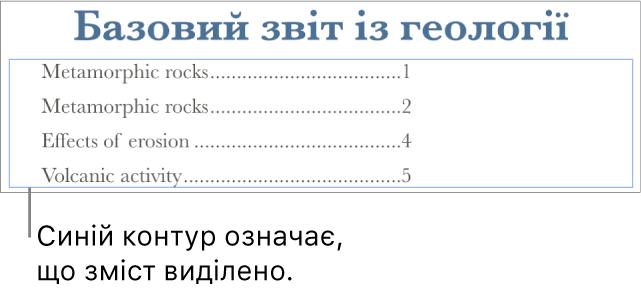 Зміст, вставлений в документ. Елементами є заголовки з номерами сторінок.