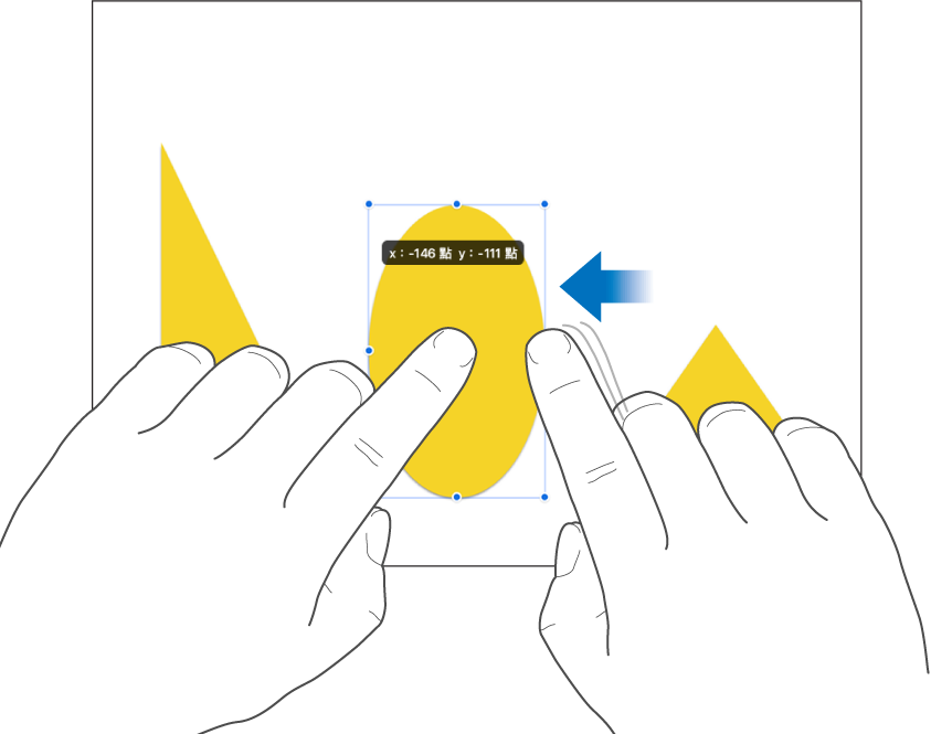 一隻手指按住物件,同時另一隻手指滑向物件。