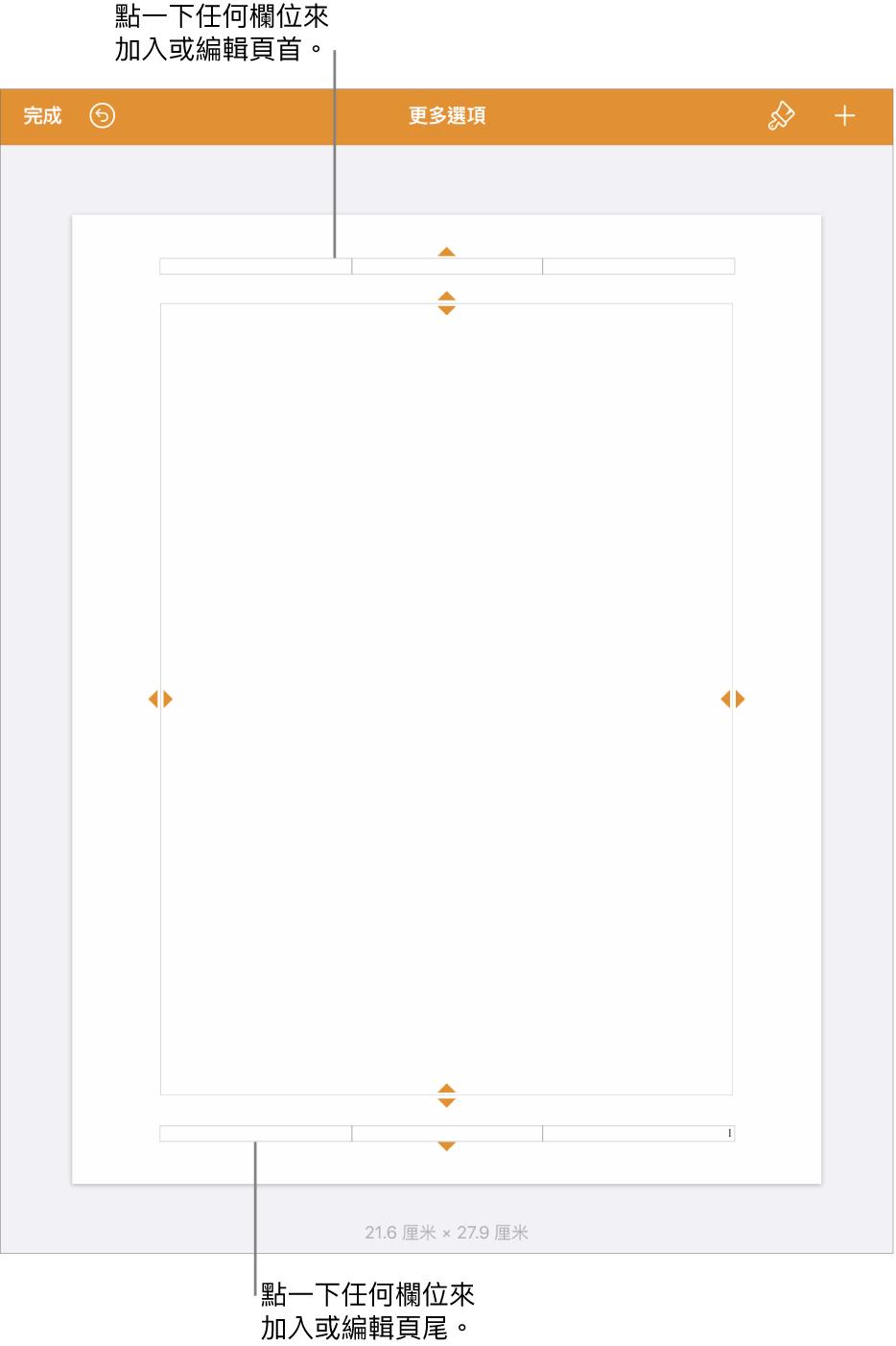 「更多選項」顯示方式中,文件最上方的三個頁首的欄位和底部三個頁尾的欄位。