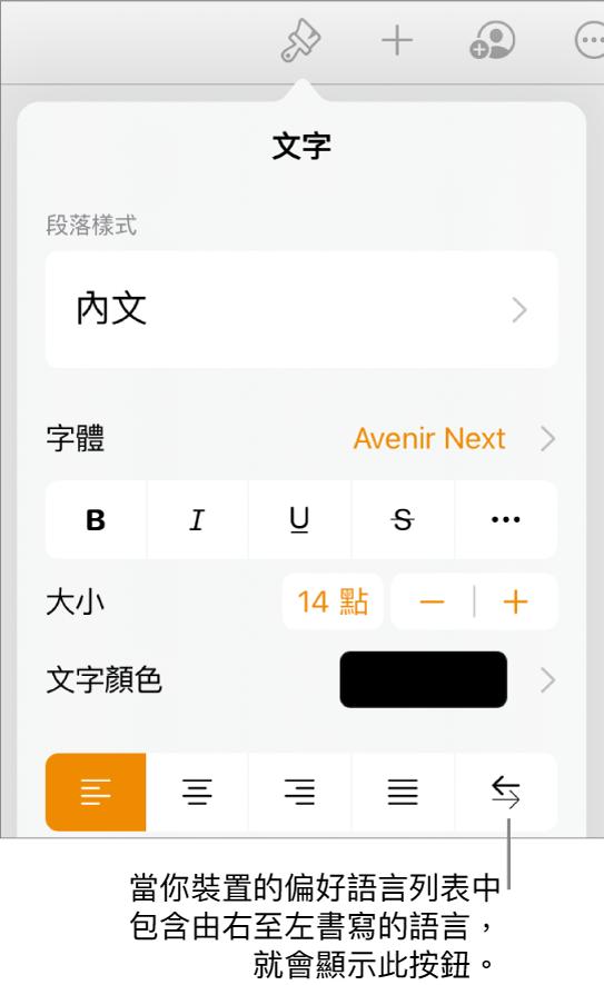 「格式」選單中的文字控制項目,以及指向「由右至左」按鈕的説明文字。