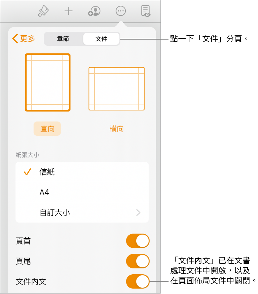 靠近螢幕下方,已開啟「文件內文」的「文件」格式控制項目。