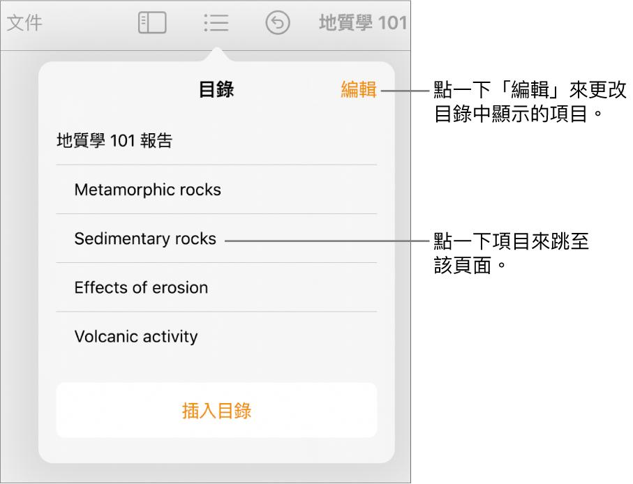 目錄顯示方式,列表中列出各個項目。「編輯」按鈕位於顯示方式的右上角。