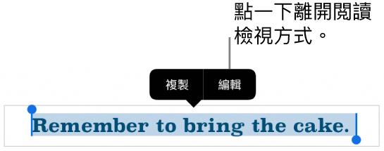 已選擇句子,其上方是包含「複製」和「編輯」按鈕的特色選單。