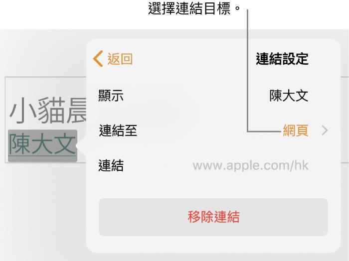 「連結設定」控制項目,其中有「顯示」欄位、「連結至」(設為「網頁」)和「連結」欄位。「移除連結」按鈕位於控制項目底部。