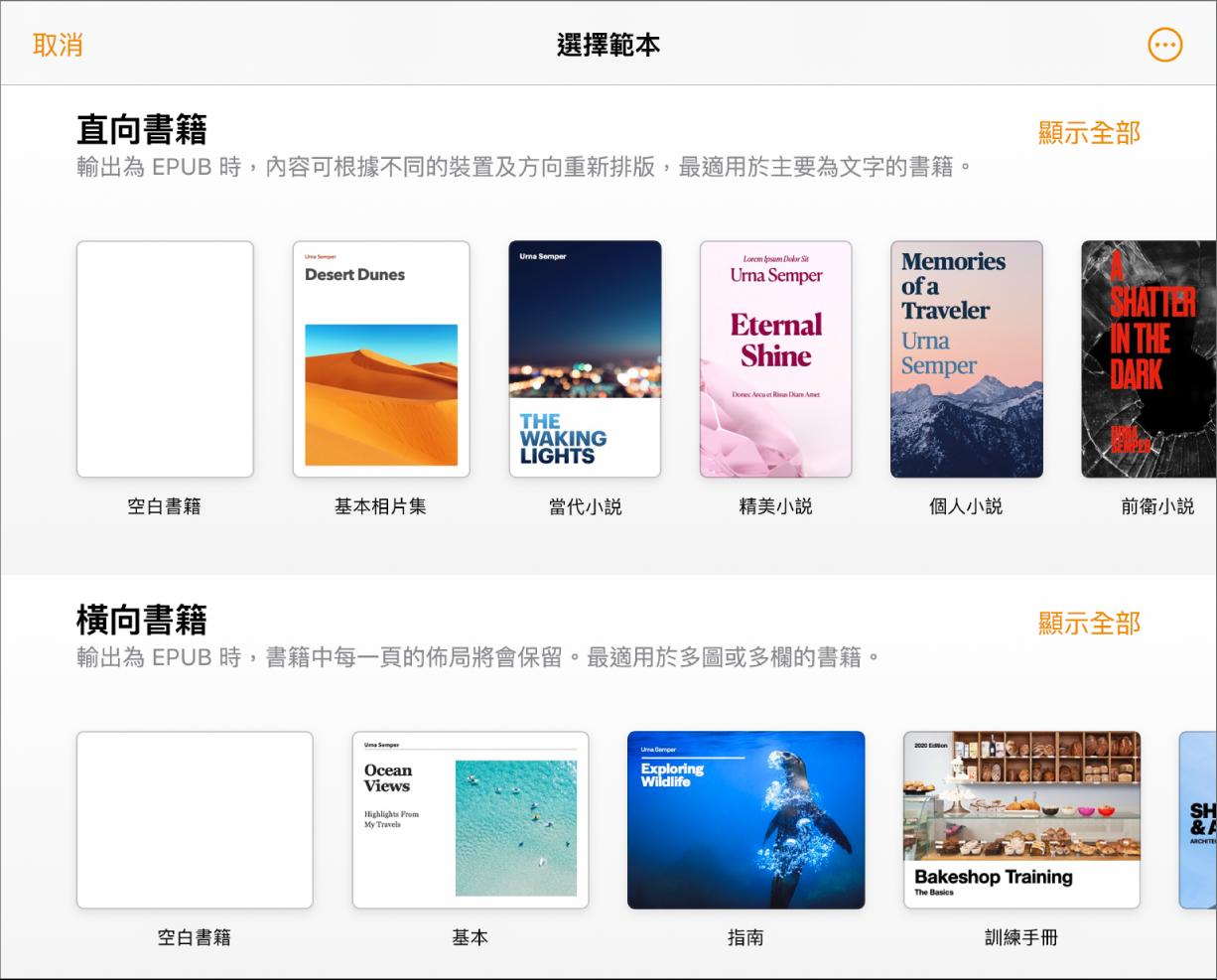 範本選擇器,最上方顯示直向書籍範本,下方則為橫向。