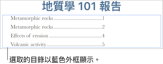 插入至文件的目錄。顯示標題及其頁碼的項目。
