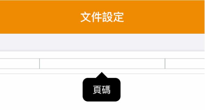 三個頁首欄位,插入點置於中間欄位而彈出式選單顯示「頁碼」。
