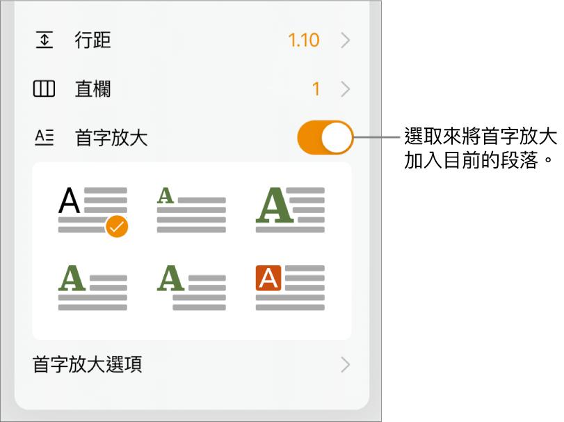 「首字放大」控制項目位於「文字」選單的底部。