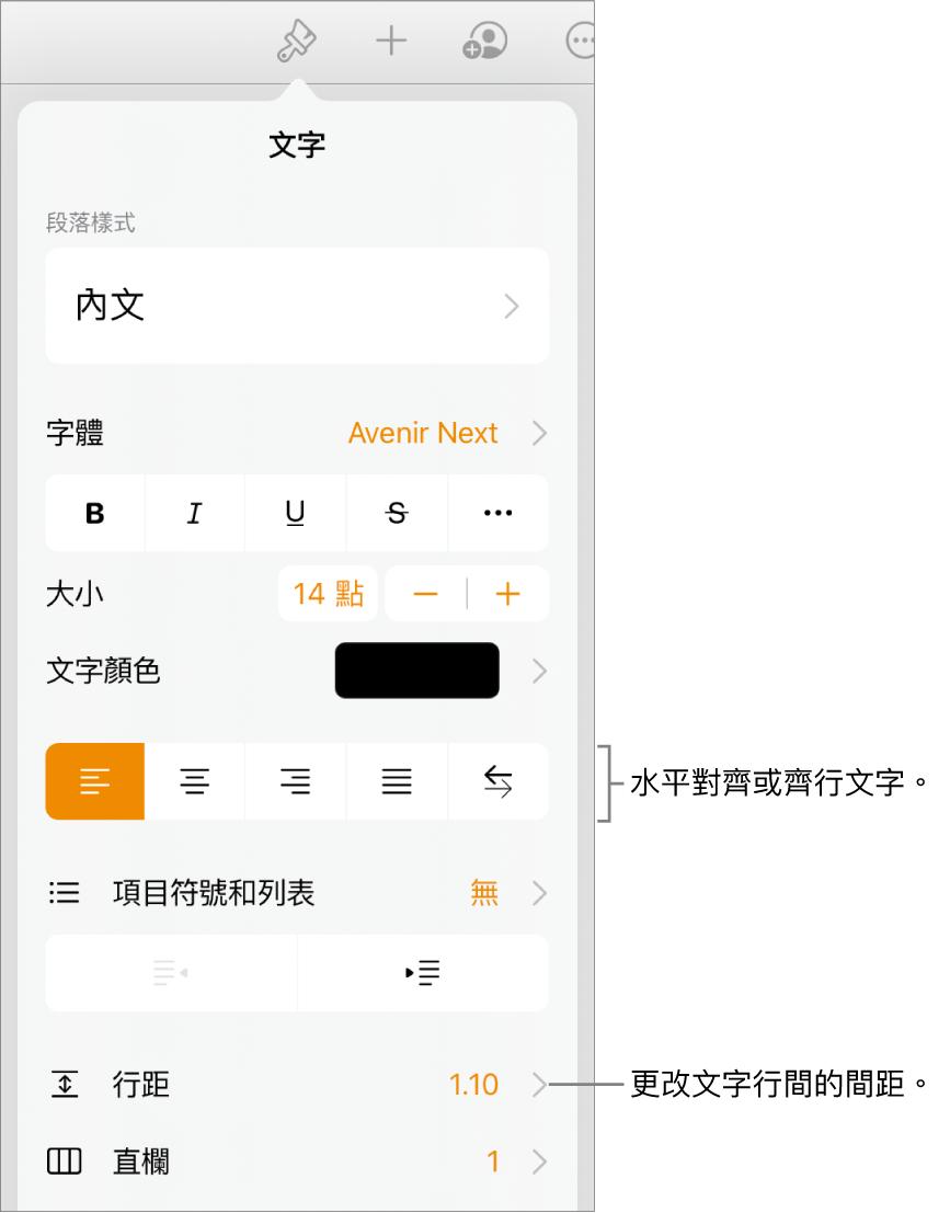帶有已選取的「文字」標籤頁和說明文字指向文字對齊方式按鈕和「行距」選單項目的「格式」控制項目按鈕。