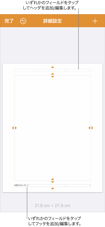 「詳細設定」表示。書類の上部にヘッダの3つのフィールド、下部にフッタの3つのフィールドが表示された状態。