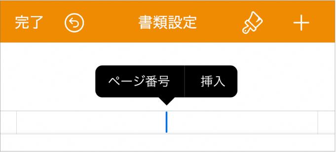 「書類設定」ウインドウ。ヘッダフィールドに挿入ポイントがあり、ポップアップメニューには2つのメニュー項目(「ページ番号」と「挿入」)があります。