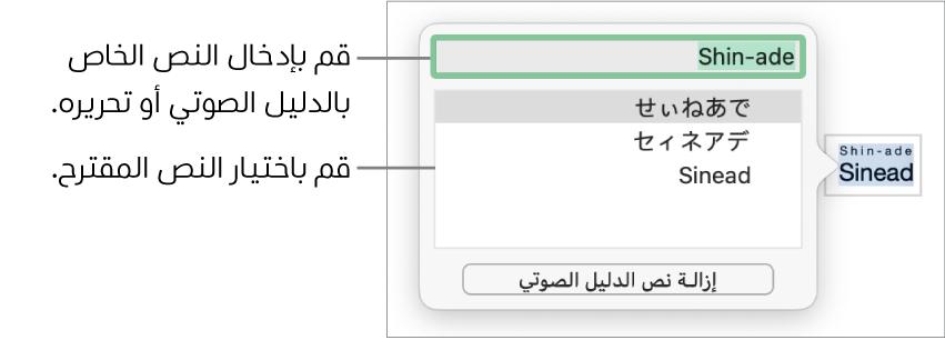 يفتح نص الدليل الصوتي لكلمة، مع وسائل شرح لحقل النص والنص المقترح.