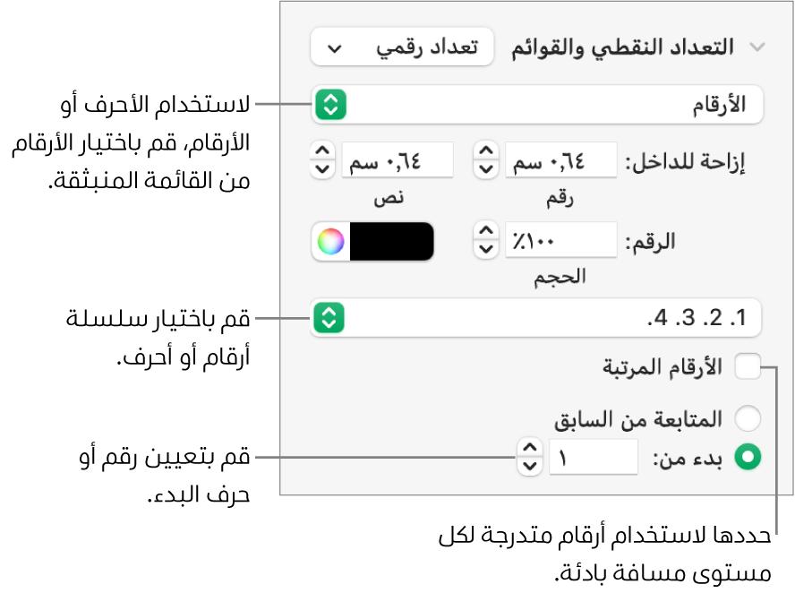 عناصر التحكم في تغيير نمط الأرقام وتباعد القائمة.